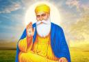 श्री गुरु नानक देव का 550वां प्रकाश पर्व आज, धूमधाम से भारत समेत पूरी दुनिया में मनाया जा रहा पर्व