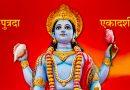 Putrada ekadashi 2021: कब पड़ रही है पौष पुत्रदा एकादशी, जानें पूजा करने के नियम